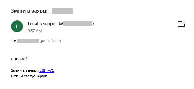 Сповіщення клієнта на e-mail